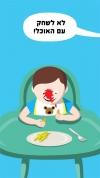 לא לשחק עם האוכל