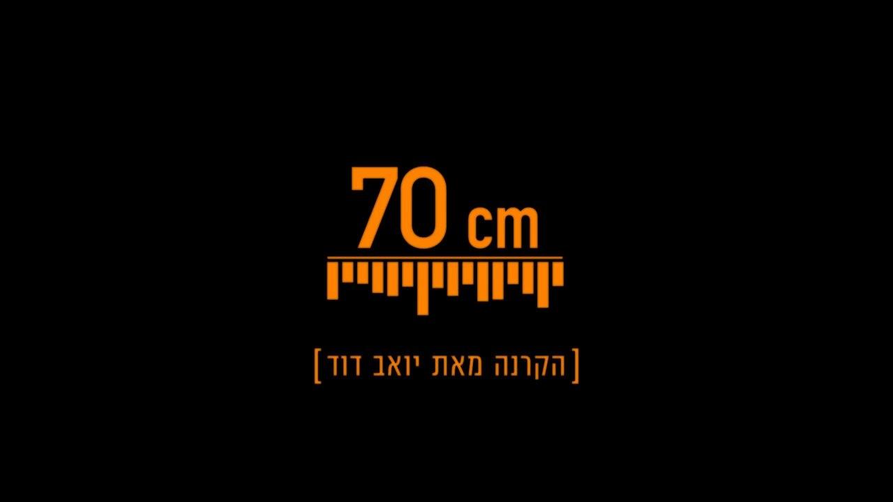 70cm teaser
